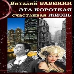 eta-korotkaya-schastlivaya-zhizn