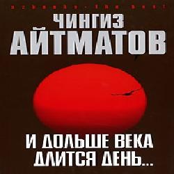 /i-dolshe-veka-dlitsya-den