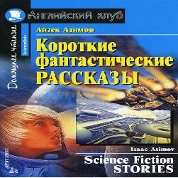 rasskazyi-ayzek-azimov