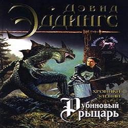 rubinovyiy-ryitsar