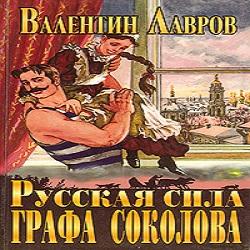russkaya-sila-grafa-sokolova