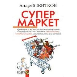lsupermarket