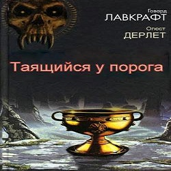 tayashhiysya-u-poroga