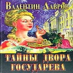 taynyi-dvora-gosudareva