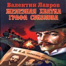 zheleznaya-hvatka-grafa-sokolova