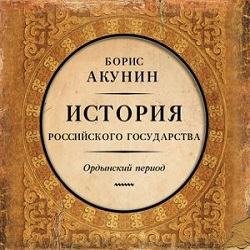 История Российского государства: Ордынский период