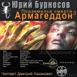 Армагеддон 3. Подземелья смерти