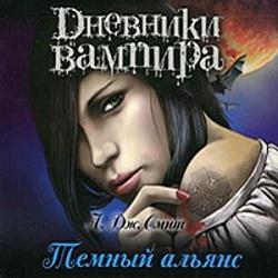 Dn.Vampira-Temnjy_Alyans