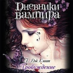 dnevniki-vampira-probuzhdenie