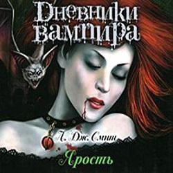 dnewniki_wampira_yarost