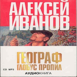 ivanov-globus