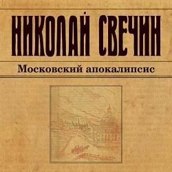 moskovskiy-apokalipsis