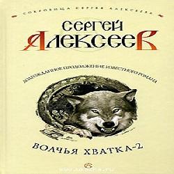 volchya-shvatka-2