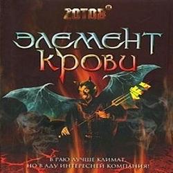 zotov-3