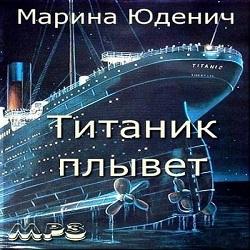 titanik-pluvet
