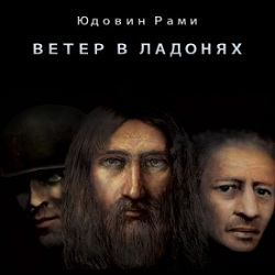 veter-v-ladonyah