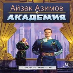 akademiya-1