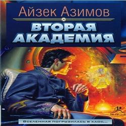 Vtoraya-Akademiya