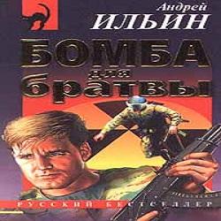 bomba_dlya_bratvi