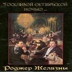 Tosklivoy-oktyabrskoy-nochyu