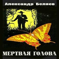 mertvaya_golova