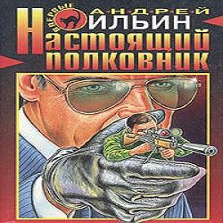 nastoyashiy-polkovnik