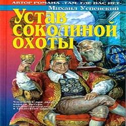 ustav-sokolinnoy-ohoty