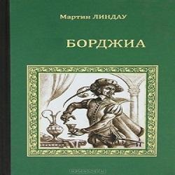 Bordzhia