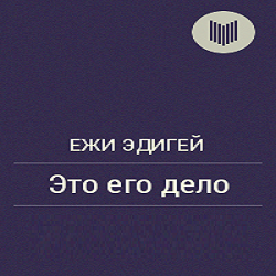 Eto_ego_delo