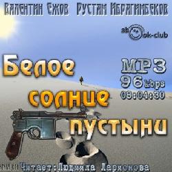 beloe_solntce_pustyni