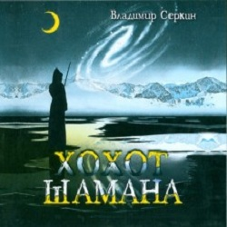 hohot-chamana