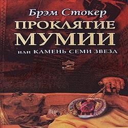 proklyatie-mumii