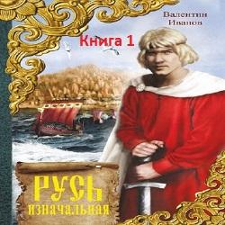 rus_iznachalnaya_1