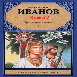 rus_iznachalnaya_2