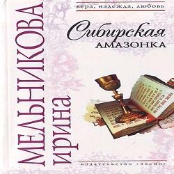 sibirskaya-amazonka