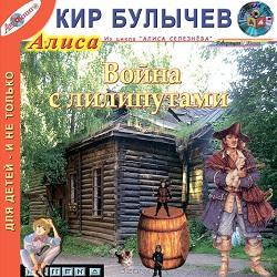voyna_s_liliputami