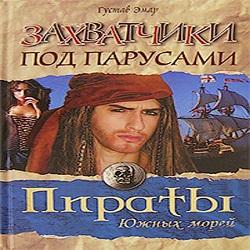 zahvatchiki-pod-parusami