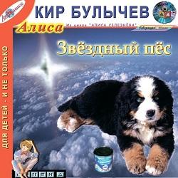 zvezdnyj_pes